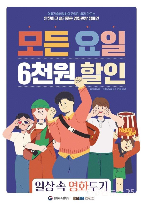 부천문화재단, 천 원의 행복, 독립영화 즐기기