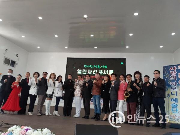 사랑의하모니 예술단 자선 콘서트 화려한 장식 ,관람객 기립박수...