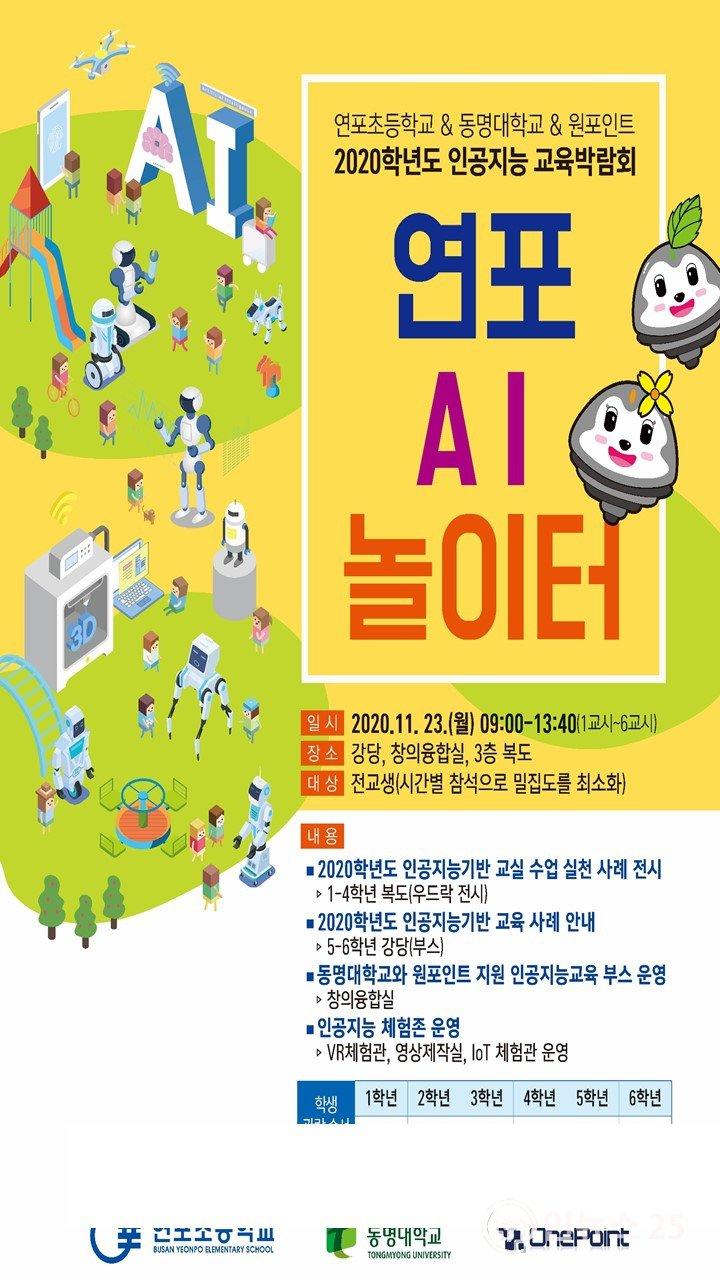 인공지능 교육박람회 개최