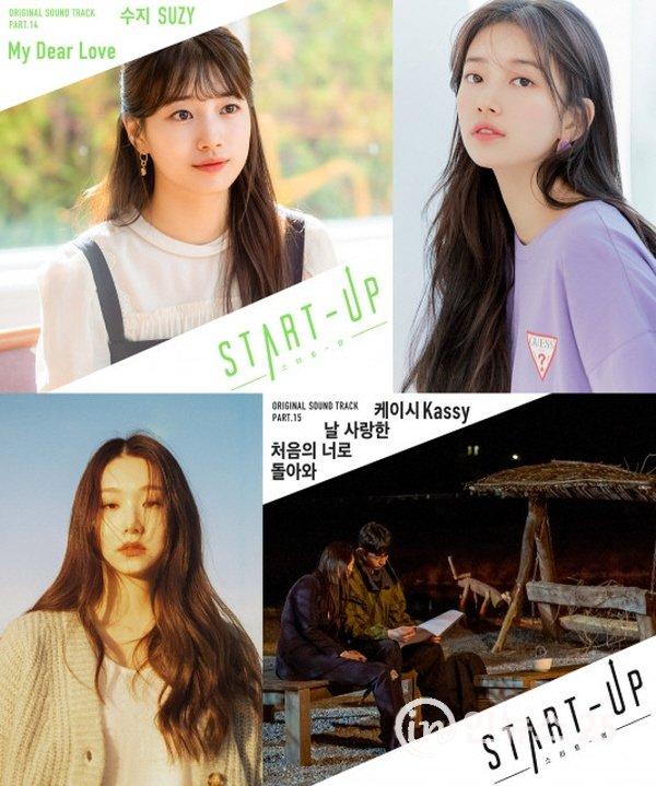 tvN 토·일드라마 '스타트업' OST, 수지의 'My Dear Love'·케이시의 '날 사랑한 처음의 너로 돌아와' 발매