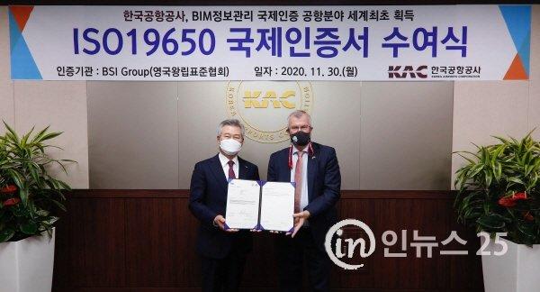 한국공항공사, 공항분야 세계최초 BIM정보관리 국제표준인증 ISO19650 획득