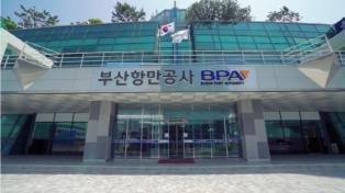 부산항만공사, 학술대회에서 '부산항 코로나19 대응 및 조치 현황'발표