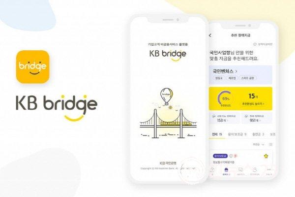 KB국민은행, 자영업자·중소기업 상생지원 위한 KB bridge 전면 개편