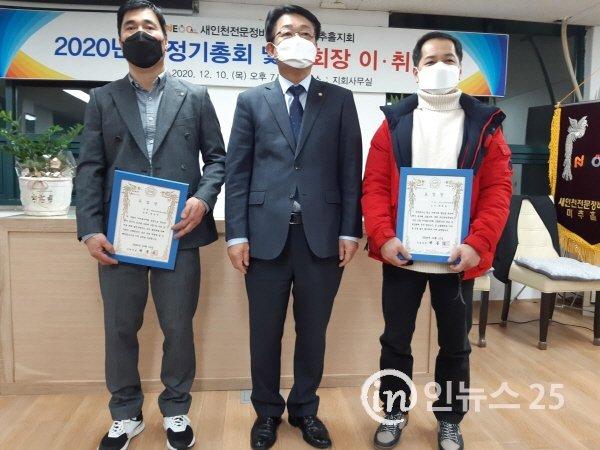 [포토] 새인천 전문정비사업조합 미추홀 지회 박원용, 최윤석 허종식 국회의원 표창장 수상