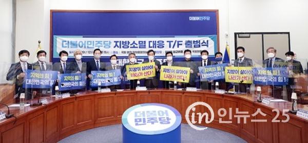 전국시장군수구청장협의회장, 지방 소멸 대응·극복 위한 실천적 방안 논의