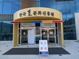 한국효문화진흥원, 코로나19 감염증 지역확산 방지와 예방을 위해 임시 휴관