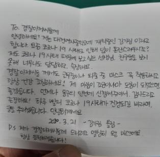 대전경찰, 마스크 기부 선행사례 이어져