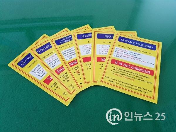 생활쓰레기 배출요령 안내문 6개국어로 번역·제작