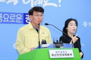 [포토] 이태원 클럽 집단감염 관련 행정명령 발동 브리핑