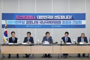 더불어민주당 코로나19국난극복위원회 충청권 현장방문