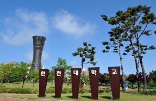 인천대 4개팀, '2020 학생 창업유망팀 300' 선정