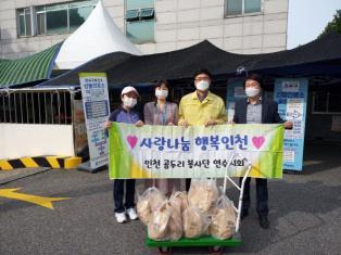 사랑나눔행복인천,코로나19로 지친 의료진응원 햄버거100개 기부