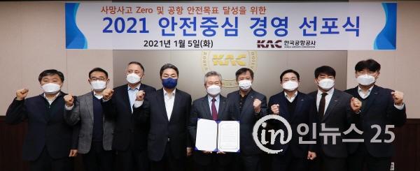 한국공항공사, 2021년 안전중심 경영 선포식 개최