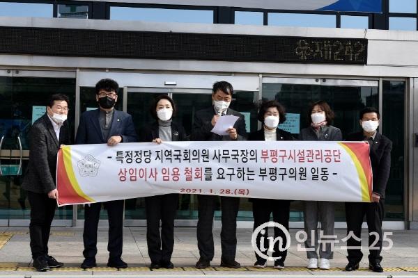 부평구의회 의원들, 본부장 임용'비전문가 낙하산 인사' 의혹 제기