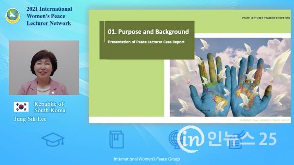 IWPG, 제1회 '세계여성평화강의자 네트워크' 개최