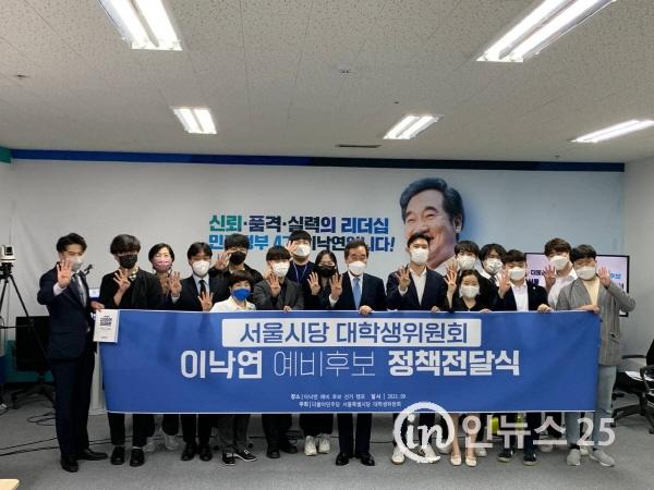 민주당 이낙연, 대권 예비후보 서울시당 대학생위원회 정책 간담회 개최