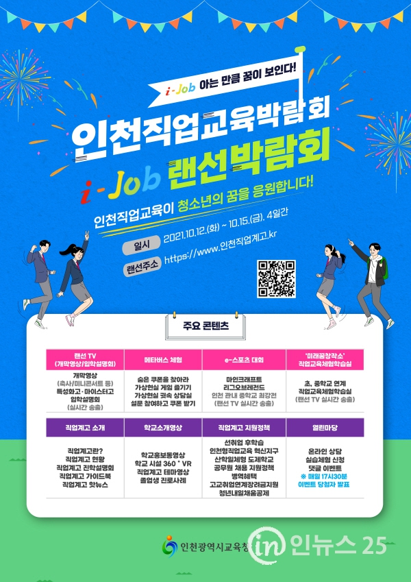 인천광역시교육청,  온라인 인천직업교육박람회 개최