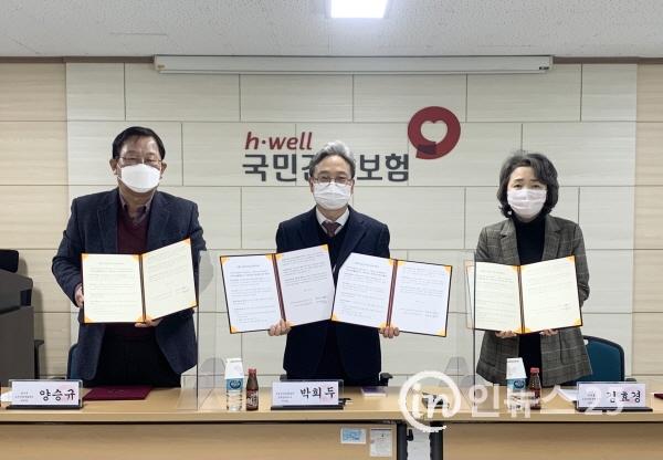 연수구 노인인력개발센터, 국민건강보험공단 인천남부지사 업무 협약  체결