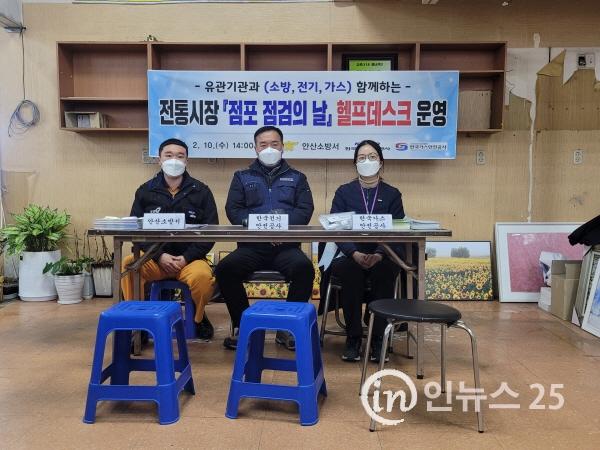 안산소방서, 전통시장「점포점검의 날」헬프데스크 운영
