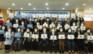 더불어민주당 인천광역시당 여성위원회 발대식 성황리에 개최