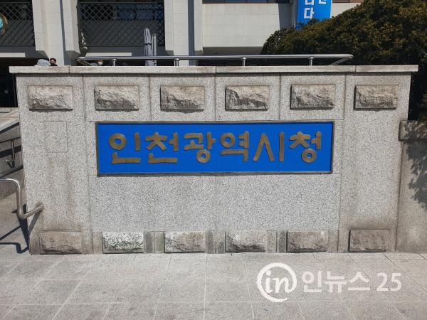 인천시,'스마트시티 통합플랫폼' 구축 본격 시동