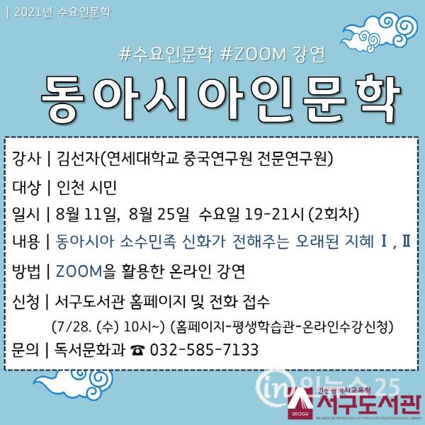 인천광역시교육청서구도서관, 동아시아 소수민족 신화 인문학 강연 모집 안내