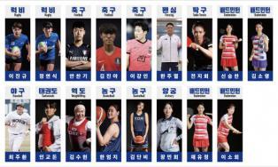 인천 연고 도쿄올림픽 참가 선수단에 열띤 응원을