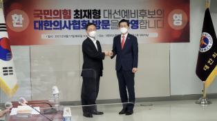 최재형 국민의힘 대선예비후보, 대한의사협회 방문해 코로나19 극복방안 논의